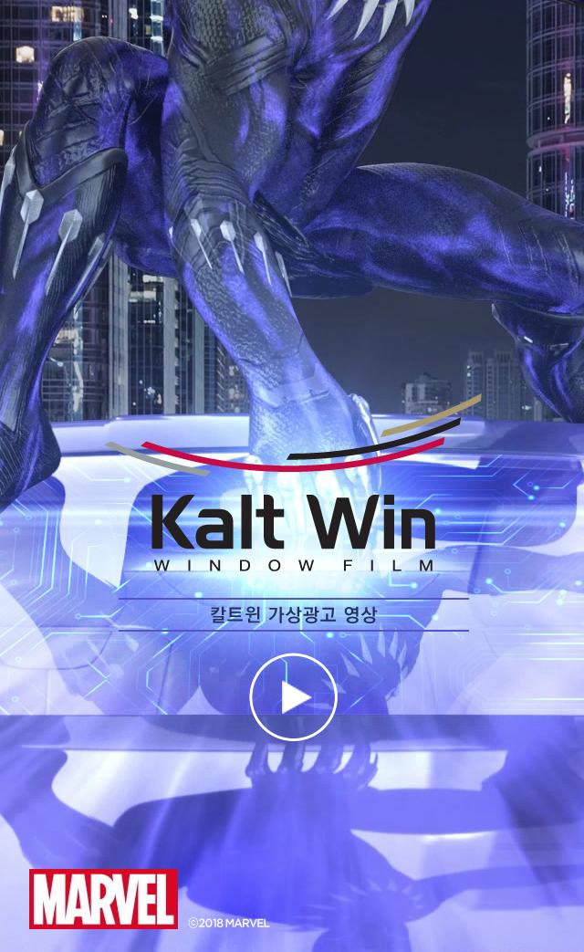 메인배너 칼트윈가상광고영상_m